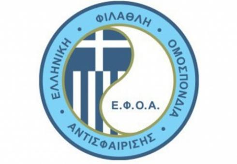 Ανακοίνωση Ε.Φ.Ο.Α. 18.12.20
