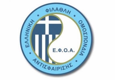 Η ΕΦΟΑ θα διαθέσει στους αθλητές/τριές της  50 δωρεάν εισιτήρια για το Sofia Open