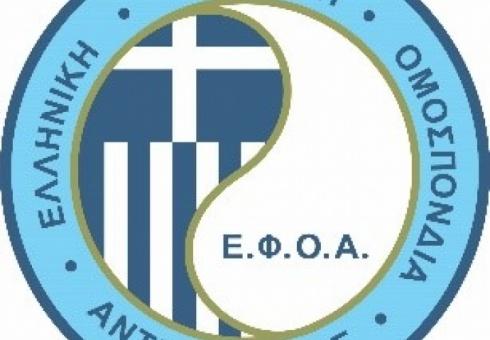 Δ.Σ Ε.Φ.Ο.Α.: Ενημέρωση για την εγγραφή των Σωματείων-Μελών στο Ηλεκτρονικό Μητρώο της Γ.Γ.Α.