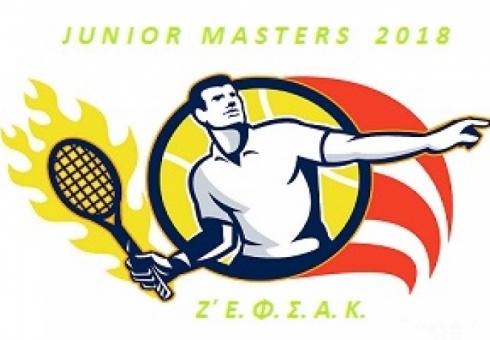 Προκήρυξη Masters junior Ζ΄ Ένωσης