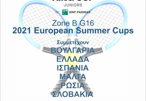 Πανευρωπαϊκό Κορίτσια 16