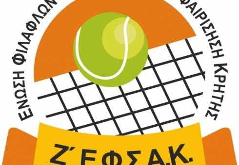 Αγωνιστικό πρόγραμμα Εθνικών Πρωταθλημάτων 2020